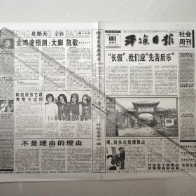 平涼日報——2002年10月13日、14日