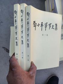 邓小平军事文集(一 二 三卷)