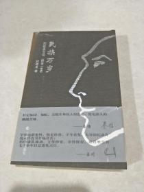民族万岁:郑君里日记1939-1940。