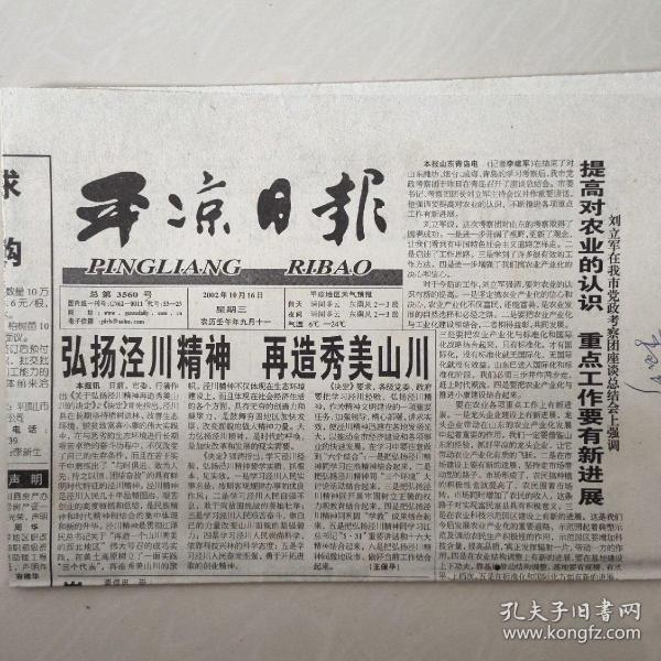 平涼日報——2002年10月16日