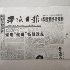 """平涼日報——2002年10月17日(第3版報道《莊浪警方連破大要案》、《靜寧""""7.09""""重大攔路搶奪案偵破》)"""