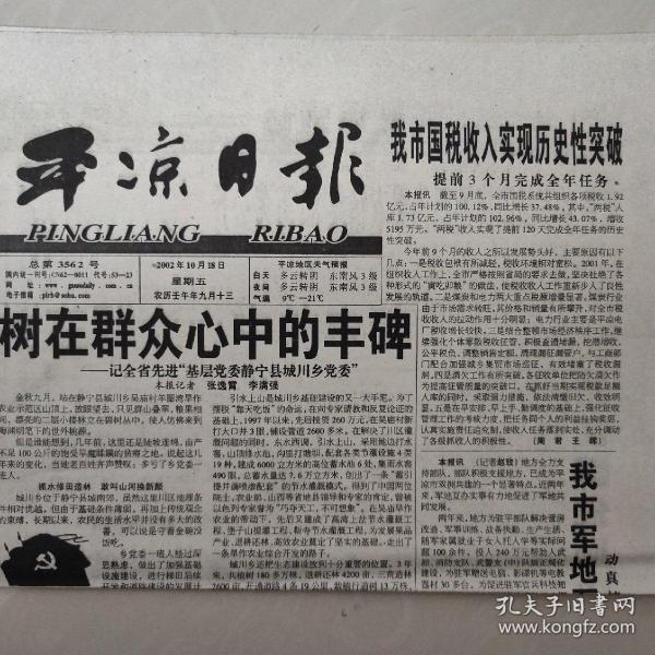 平涼日報——2002年10月20日