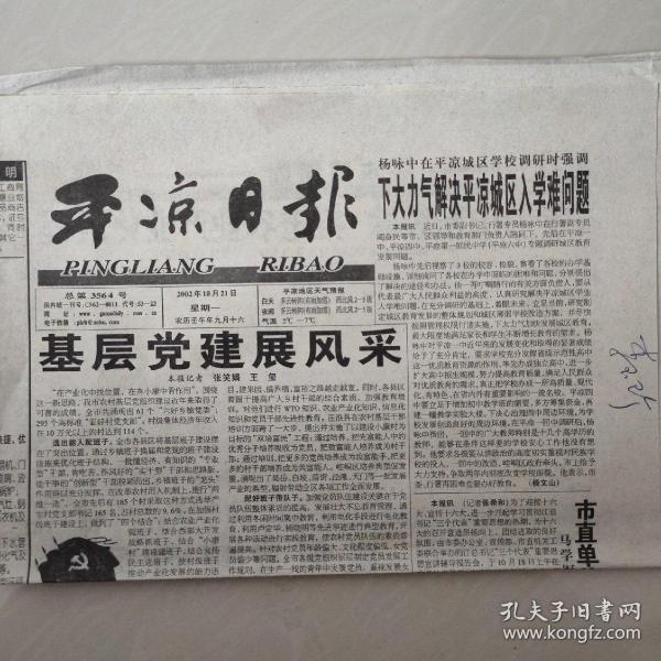 平涼日報——2002年10月21日(第四版特刊《2002年平涼市科技進步獎評選結果公告》和獲獎項目名單)