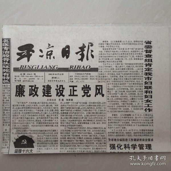 平涼日報——2002年10月22日(第3版刊登王小龍作品《秦安人在靜寧》)