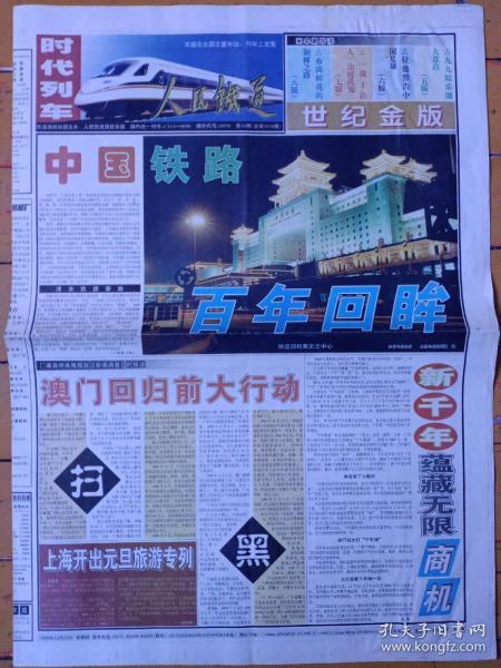 人民鐵道1999年12月23日,人民鐵道世紀金版;中國鐵路百年回眸;澳門回歸前大行動掃黑;新干年蘊藏無限商機。