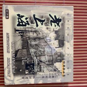 老上海(0261、0285、0288)(3CD)