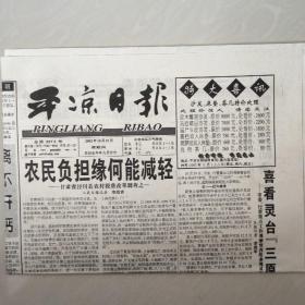平涼日報——2002年10月31日(第1版報道《農民負擔緣何能減輕》——甘肅省涇川縣農村稅費改革調查之一;2版報道《惟以創新爭一流》——記紅峰機械廠的科技戰略)