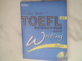 新东方大愚英语学习丛书·新托福考试专项进阶:初级写作,未开封