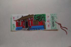书签  塑料门票   少林寺  桂林市公安局赠