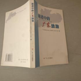 前进中的广东法治