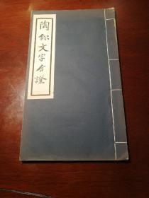 《 陶鉨文字合证 》 1930年初版线装1册全
