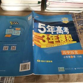 新课标5·3同步·5年高考3年模拟:高中历史(必修1)(人民版)
