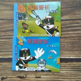 上海美影经典珍藏 黑猫警长 痛歼搬仓鼠 空中擒敌