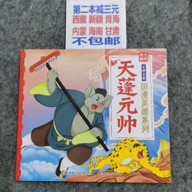大师典藏 上海美影 国漫英雄系列:天蓬元帅
