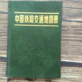 中国铁路交通地图册