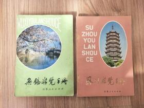 苏州游览地图 无锡游览地图 两本合售