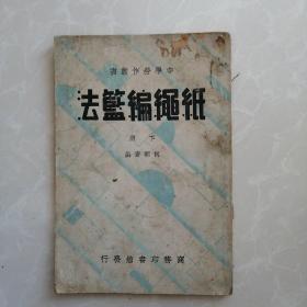 纸绳编蓝法下册,民国25年九月初版