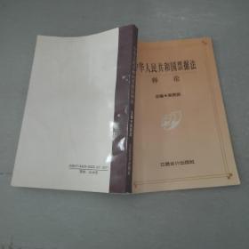 中华人民共和国票据法释论