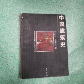 中国建筑史?看图