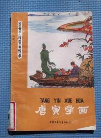 唐寅学画/腾明道 / 中国少年儿童出版
