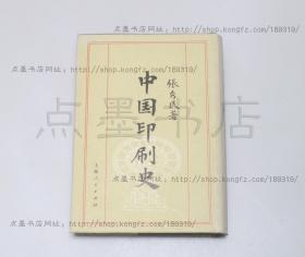 私藏好品《中国印刷史》精装全一册 张秀民 著 上海人民出版社1989年一版一印