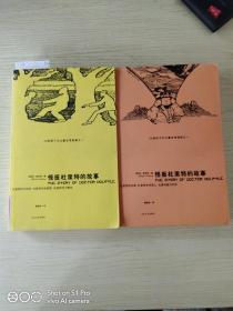 怪医杜里特的故事(第2、第3册2本合售)