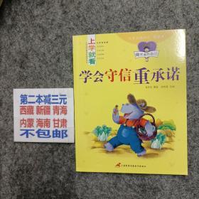 儿童分级阅读 桥梁书 上学就看 注音美绘版 学会守信重承诺