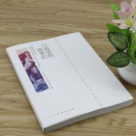 图说欧洲纸币 口袋里的欧罗巴世界流通硬币图录投资收藏知识汇编手册图说欧洲纸币克劳斯钱币评级与鉴定大全书籍