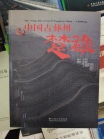 中国古彝州——楚雄