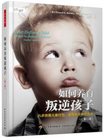 万千心理:如何养育叛逆孩子·八步改善儿童行为,重建亲子依恋关系  (第二版)