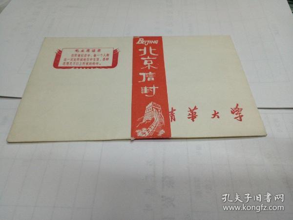 清华大学带毛主席语录老空白信封一个