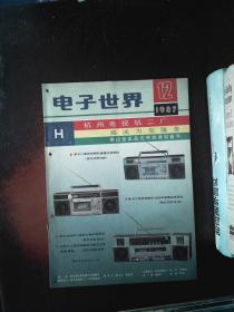 电子世界 1987.12