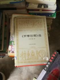 世界文学名著文库 《罗摩衍那》选