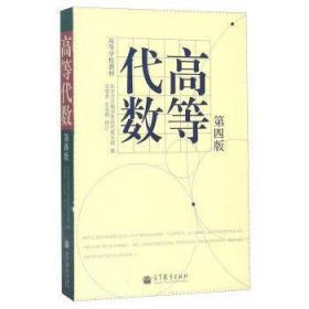 高等代数(第四版)北京大学数学系前代数小组