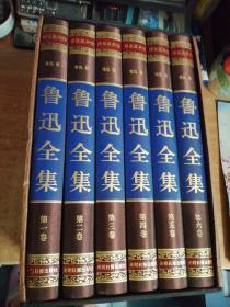 鲁迅全集 (绸面精装16开,全六卷)有盒