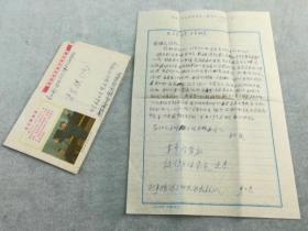 *FWP3YV-文革特征强烈-有毛主席语录红灯记老实寄封,带信带老邮票