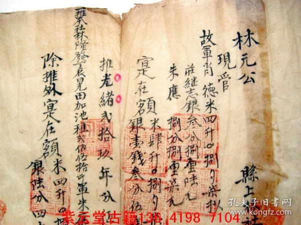 光绪:官契《征收军粮凭据 》原始手稿 #4422