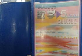 高中数学5(必修)