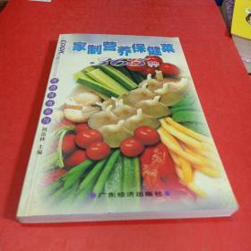 家制营养保健菜365种