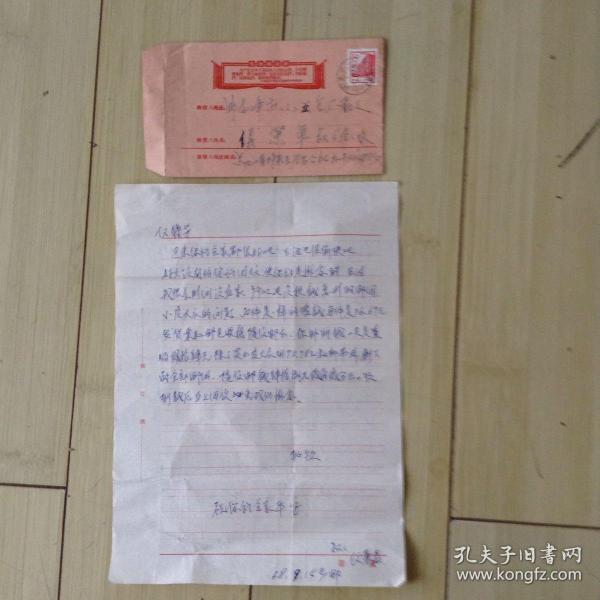 1968年文革信封  有毛主席语录 8分邮票  16开信纸一张合售。货号20
