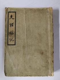 民国初版《光绪秘记》德龄女士著插图几十幅,有光绪蓝印造像,带杭州汇文斋1961年售书发票