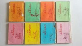 射雕英雄传(全8册)娱乐版连载旧版