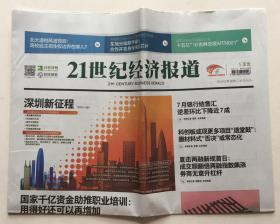 21世纪经济报道 2019年 8月20日 星期二 第3502期 本期12版 邮发代号:45-118