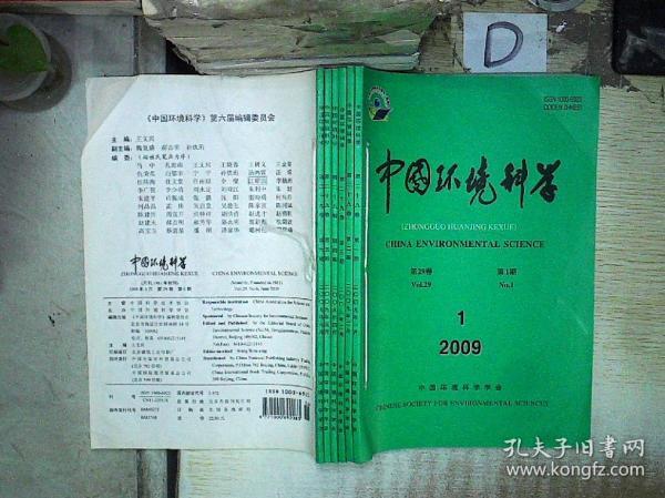 中国环境科学  2009 1-6 自制合订本