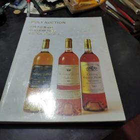 北京保利 2013秋季拍卖会   法国名庄葡萄酒