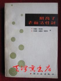 阴离子表面活性剂(1983年1版1印 印数7000册)