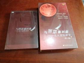 【光盘】与智慧面对面 北大国际讲堂 DVD5片装 +  第二辑 6碟装  2盒合售  未开封