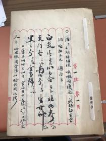 《谢利恒验方》民国,中医文献   中医泰斗,孟河医派,一本全