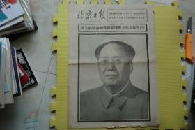 北京日报1976年9月10日、11日、13日、14日、15日、16日、17日、18日、19日(9份每份都是4版)