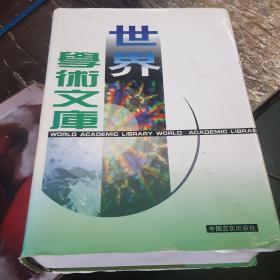 世界学术文库.华人卷.1